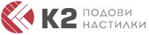 K2 Floorings – подови настилки
